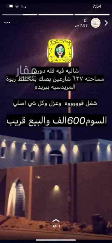 1673788 شاليه للبيع المريدسيه تاج القصيم للعقار