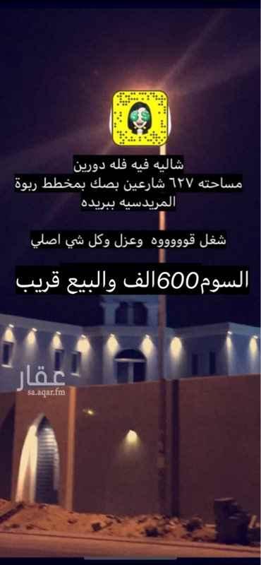 1690324 للبيع شاليه في فله صغيره حي المريدسيه للاستفسار على الواتس اب