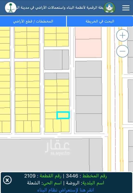 1812064 ارض للبيع في مخطط منح الشرق الرياض مخطط 3446  رقم القطعة 2109 المساحة 750  الواجهة شرقي  الشارع 20  حد ٦٠ الف ريال  كما نستقبل جميع عروضكم ونلبي طلباتكم لتواصل اتصال أو وتساب على الرقم 0534908919 أبو أسيل