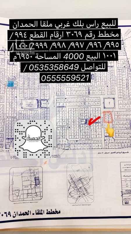 1067286 راس بلك غربي للبيع في ملقا الحمدان موقع مميز المساحة ٦٩٥٠م البيع ٤٠٠٠ للتواصل 0535358649 / 0555559521