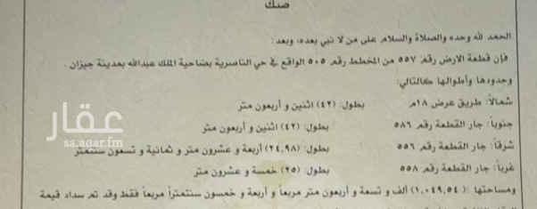 1374860 للبيع ارض قطعة رقم 557 في مخطط 505 في حي الناصرية بضاحية الملك عبدالله ، تم إصدار الصك ، الموقع غير دقيق .  الله الهادي إلى سواء السبيل