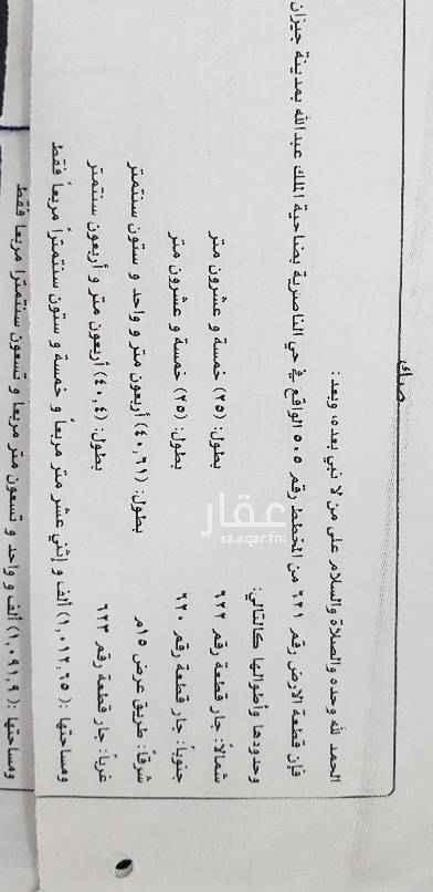 1649125 مخطط ٥٠٥ الناصريه