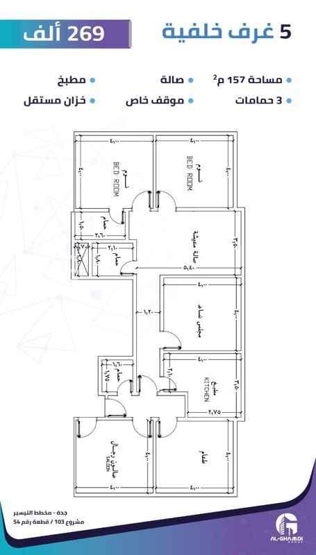 1403452 5 غرف خلفية 269 الف ريال المساحة 157 متر نظام 3 شقق في الدور ،،،،،،،،،، السعر قيمة ودلالة للحجز والاستفسار 0536146403