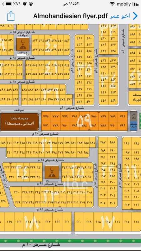 1742638 للبيع ارضين تجاري رقم ٧٧٧/٧٧٥ بلك ٥٩ المهندسين  للتواصل 0564914255