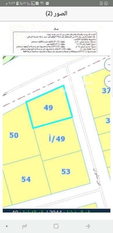 1703658 للبيع قطعه ارض تجاريه حى عرقه  المساحه 729م  شارع 30 شمالى شارع 15م شرقى  بيع 2600