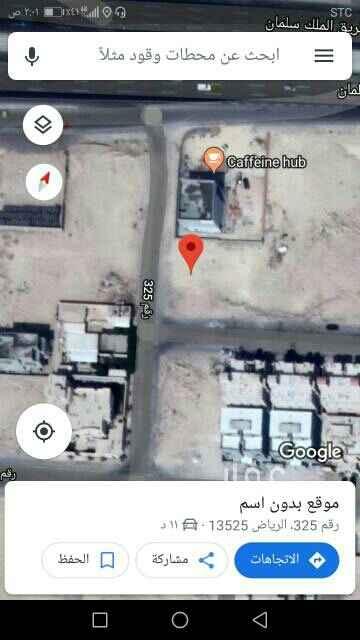 1460075 للبيع ارض تجارية سكنية بالملقا رقم 1551 مساحة 1050 متر شارع 20 جنوبي15 غربي عالسوم