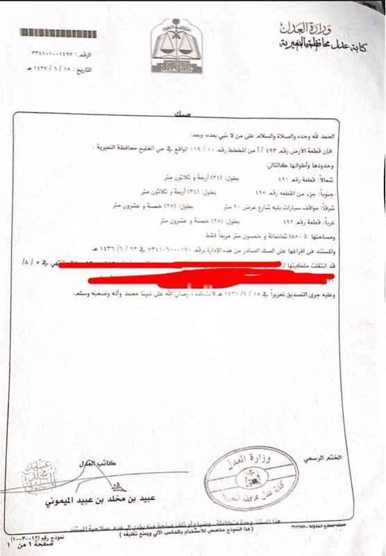 1801172 ارض مناسبه سكنية في محافظة النعيرية  البيع من المالك مباشرة