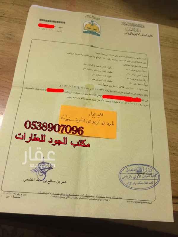 أرض للإيجار فى شارع مالك بن الدخشم الخزرجي, الرياض صورة 4