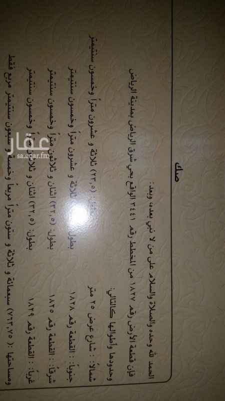 892803 ارض للبيع شرق الرياض طريق رماح مخططات المنح الجديده  الارض على السوم شارع 25 شمالي  المساحة 763م للاستفسار الاتصال مع مراعاة الوقت على  جوال 0554420904  او المراسله على واتساب