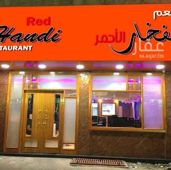 1395607 مطعم ماءن داءن نديف الخبر شماليه ملك عبدالله قريب شارع سويكت