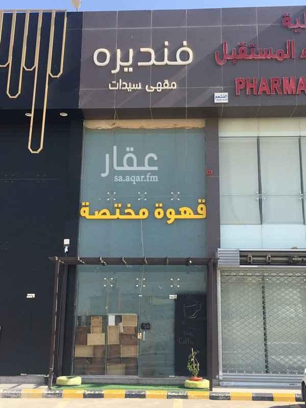 1286183 مقهي نسائي للتقبيل متكامل مكيفات ديكور اجهزة  دورين يقع علي شارع سعيد بن زيد كثافة سكانية