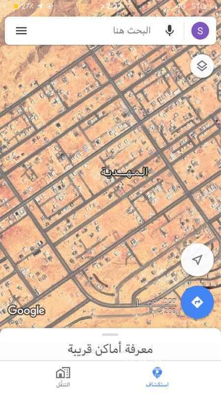 1758351 مطلووووب ارض للبيع بالمهدية مساحة 400 الى 500 متر   شارع شرقي او جنوبي قريبه من مسجد