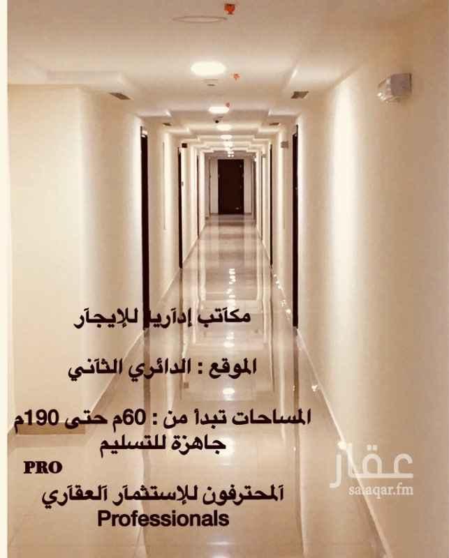 1211528 مكاتب إدارية للايجار   طريق الملك عبدالله الدائري الثاني  بمساحات مختلفة تبدأ من : ٦٠ م حتى ١٩٠ م   جاهزة للتسليم تماما  مكيفة والمطابخ راكبة  الاسعار قابلة للتفاوض