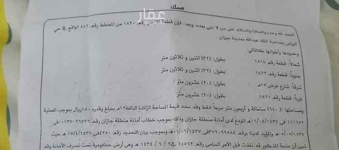 1755684 ارض بجوار كلية طب الاسنان ومستشفى الامير محمد بن ناصر  رقم القطعة ١٨٢١  رقم المخطط ٤٨٢