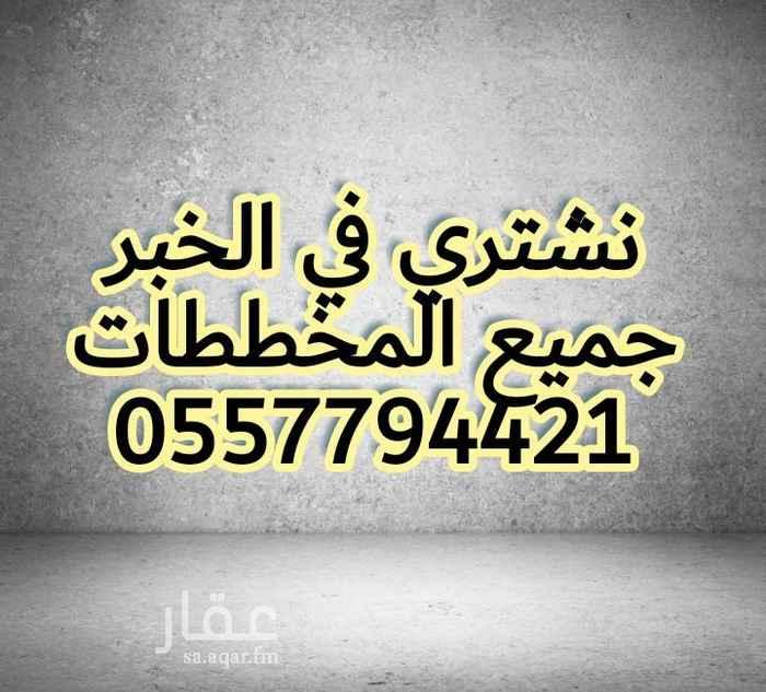 1805611 نشتري في الخبر جميع المخططات  لو بتبيع أرضك بسعر السوق  ارجو الاتصال 0557794421