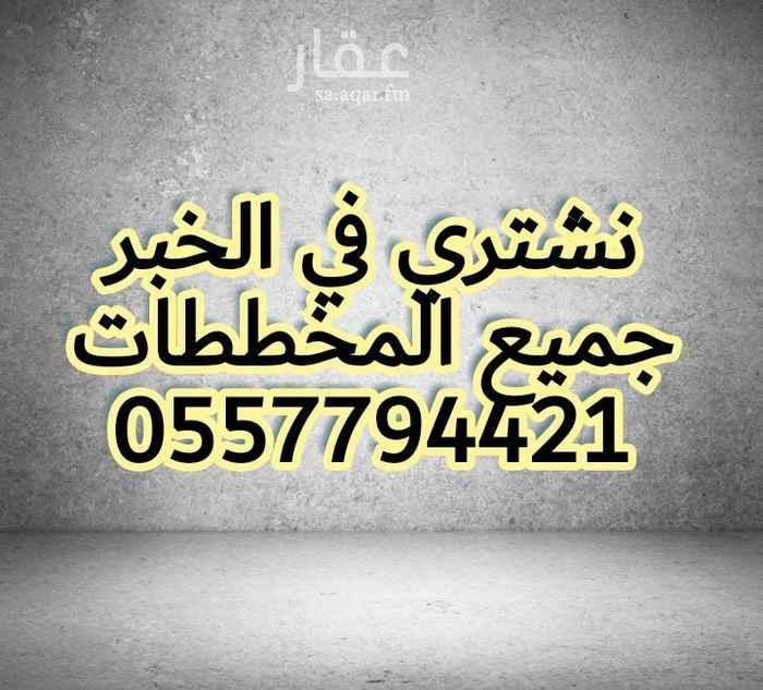 1805706 نشتري في الخبر جميع المخططات  لو بتبيع أرضك بسعر السوق  ارجو الاتصال 0557794421