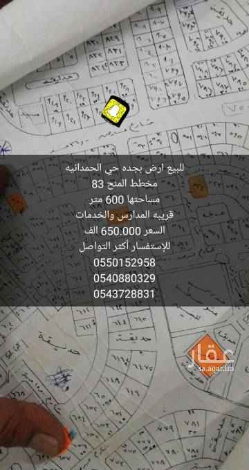 1810046 للبيع ارض بجده حي الحمدانيه مخطط المنح 83 مساحتها 600 متر قريبه المدارس والخدمات للإستفسار أكثر التواصل السعر 650.000 الف 0550152958 0540880329