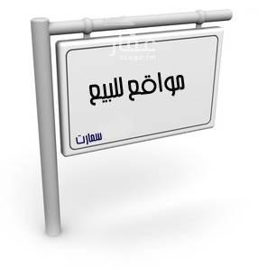 1134898 موقع على شارع قريش + الملك فهد (الستين) +شارع ١٥ جنوبي  المساحة 4950  متر  المطلوب / 8000 ريال للمتر غير قابل للتفاوض