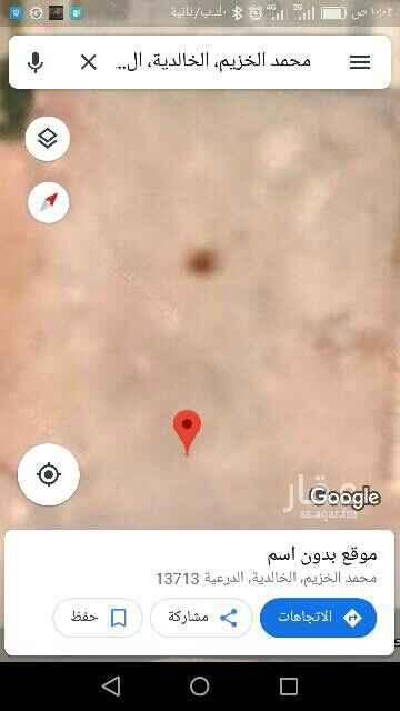 1712558 دبوس مثبّت بالقرب من الخالدية، الدرعية 13713  https://maps.google.com/?q=24.761133,46.568947  للبيع قطعة ارض سكني  في حي العاصمة الدرعية  من ارق المناطق في الرياض. مساحة ٦٢٥م الاطوال ٢٥×٢٥ الشارع ٢٠ جنوبي  ممر ٥غربي  البيع ٢٧٢٠  مباشر