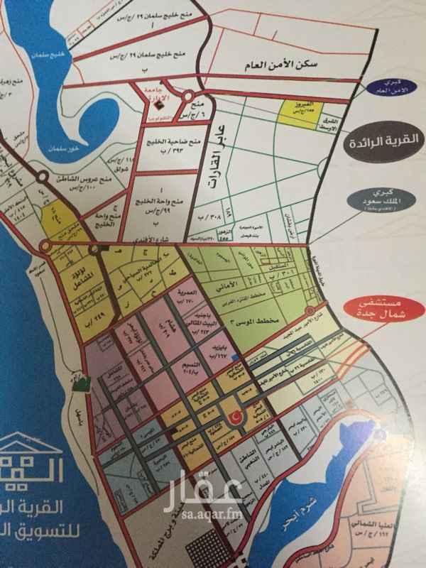 1225233 ارض تجارية للاستثمار بحي  الحمدانية  شارع 52 تجاري   شارع الماصوره  * المساحة / 900  * 25 *36  * المدة / 10 سنوات او15 مطلوب 150 الف ممكن تفاوض للجاد  للاستفسار:0537729298           الموقعً. 📍⤵️ https://goo.gl/maps/TiZbRm7x3vC2