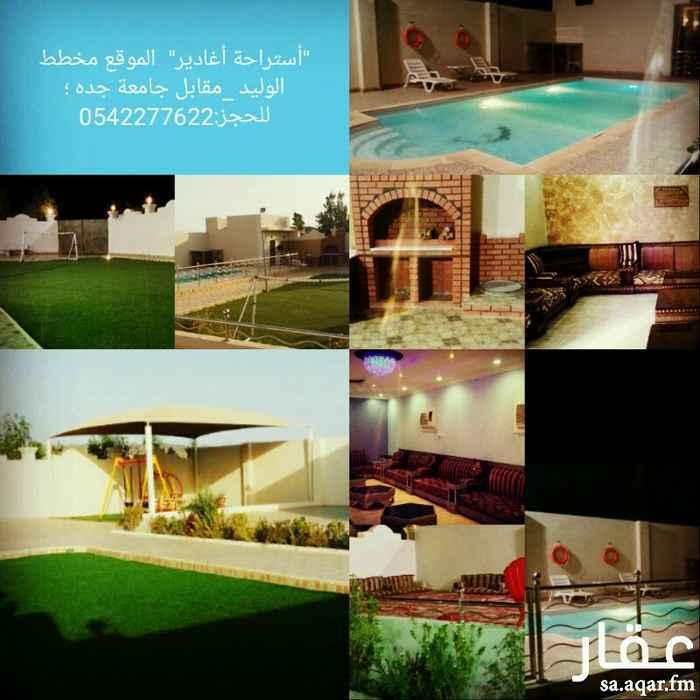 352823 استراحة أغادير جدة ، استراحة راقية بمساحة ١٢٠٠م٢ بقسمين منفصلين لكل قسم مدخل خاص بالإضافه لوجود تنس الطاولة