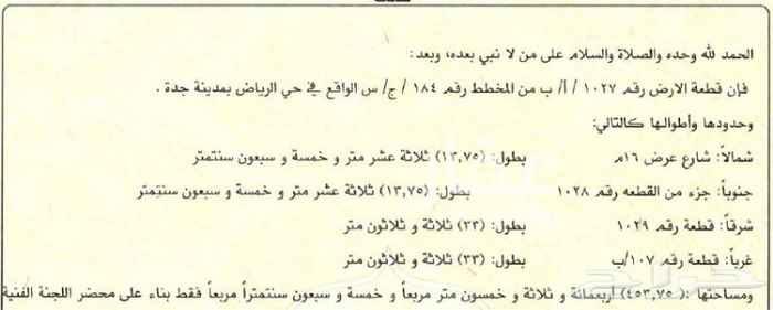 1579216 للبيع أرض في حي الرياض جزء ب بجده مساحتها 453م ورقمها 1027  كروكي تنظيمي وورقه تسليم منحه وكامل الاوراق جاهزه مستويه, شرق القطار ويوجد كهرباء وزفلته وخدمات في المخطط. 300 ألف سعرها..  للتواصل مع المالك مباشرة واتس / 0561600018