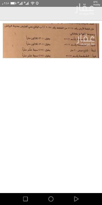 1723286 للبيع أرض في العارض الامانه شمال الثمانين  غرب الملك عبدالعزيز الأطوال ١٧ ف ٣٠ عمق الموقع صحيح 0550836933 واتساب 0597871418