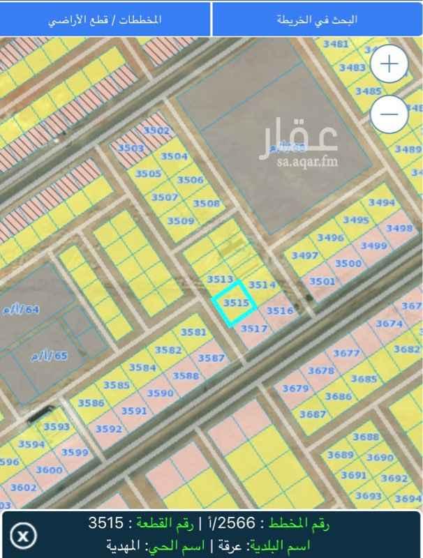 1408521 للبيع قطعة ارض في حي المهدية مخطط 2566/أ رقم القطعة : 3515  السوم واصل ٧٥٠٠٠٠