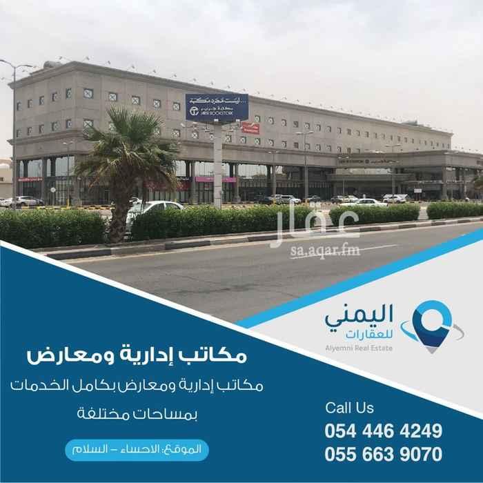 1562998 محلات تجارية بمساحات مختلفة في موقع جرير بحي السلام    بالإمكان تقسيم الموقع بحسب المساحة المطلوبة