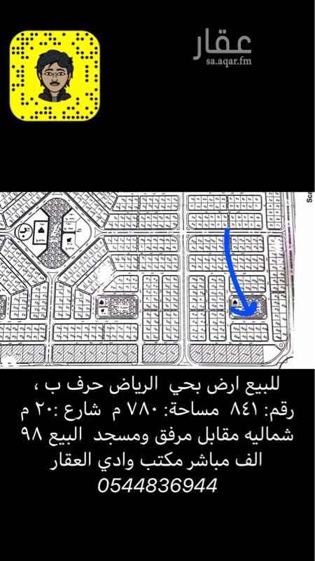 1615292 للبيع ارض بحي الرياض  بحرف : ب ، رقم :٨٤١  مساحة :٧٨٠ م  ، شارع :١٥ م  شماليه مقابل مرفق ومسجد   الحد ٩٨ الف  مباشر   مكتب وادي العقار  0544836944