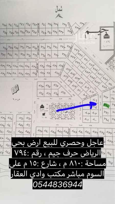 1622927 للبيع ارض بحي الرياض  حرف : جيم ، رقم :٧٩٤  مساحة: ٨١٠ م ، شارع :١٥ م  على السوم والسعر تقريبي ليس البيع   مباشر  مكتب وادي العقار  0544836944