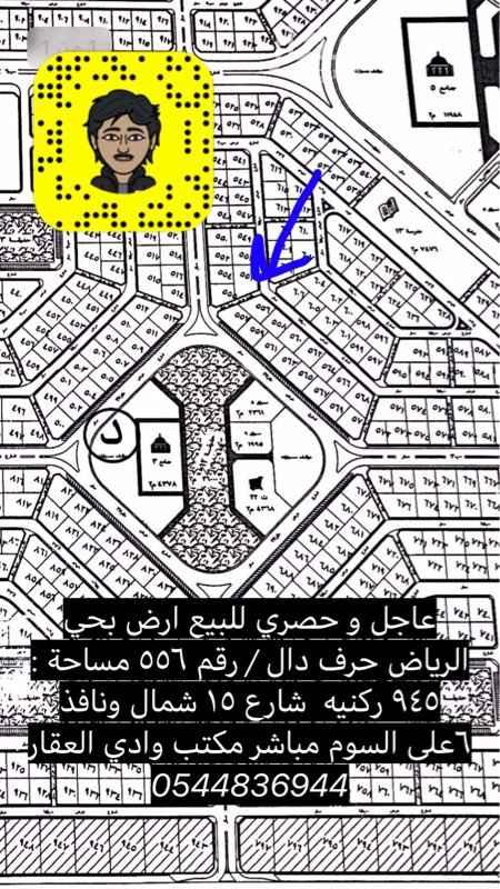1632677 للبيع ارض بحي الرياض حرف دال / رقم ٥٥٦ مساحة :٩٤٥م / ركنيه شماليه غربيه على السوم و السعر تقريبي وللاعلان   مباشر  مكتب وادي العقار  0544836944