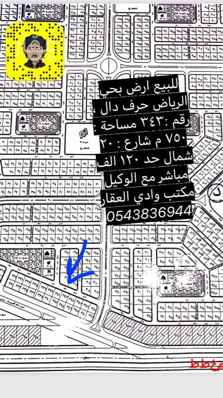 1638974 للبيع ارض بحي الرياض  حرف دال ، رقم ٣٤٣  مساحة :٧٥٠ م ، شارع :٢٠ م  الحد ١٢٠ الف   مباشر مع الوكيل  مكتب وادي العقار  0544836943