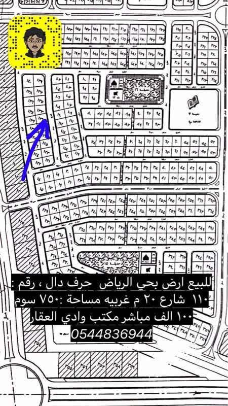 1653653 *مباشر مكتب وادي العقار*   للبيع ارض   حي / الرياض  رقم / ١١٠  حرف / د  شارع / ٢٠م مساحة / ٧٥٠  السعر / سوم ١٢٥   للتواصل  wa.me/966548060909 wa.me/966544836944  للاشتراك في قناة التلقرام وادي العقار ليصلك كل العروض العقاريه   https://t.me/wd_alhssa