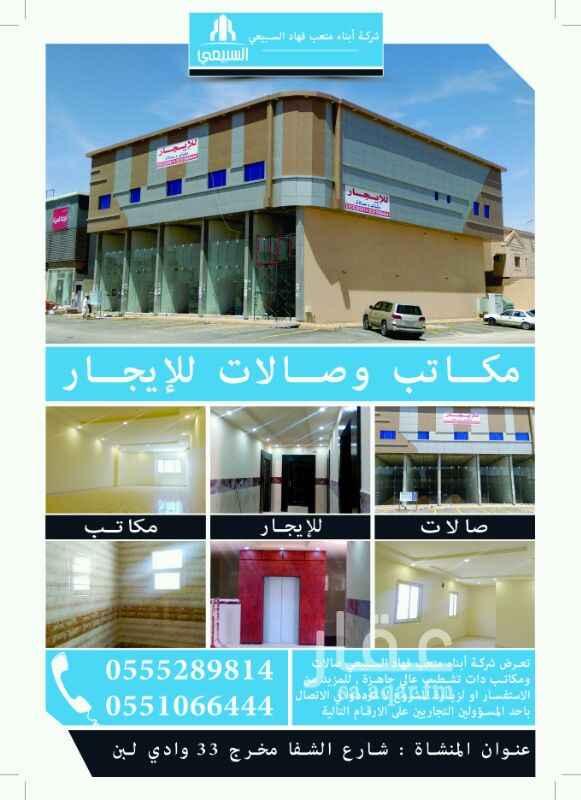 785355 مكاتب وصالات للايجار جديدة للاستفسار الاتصال على : 0555289814