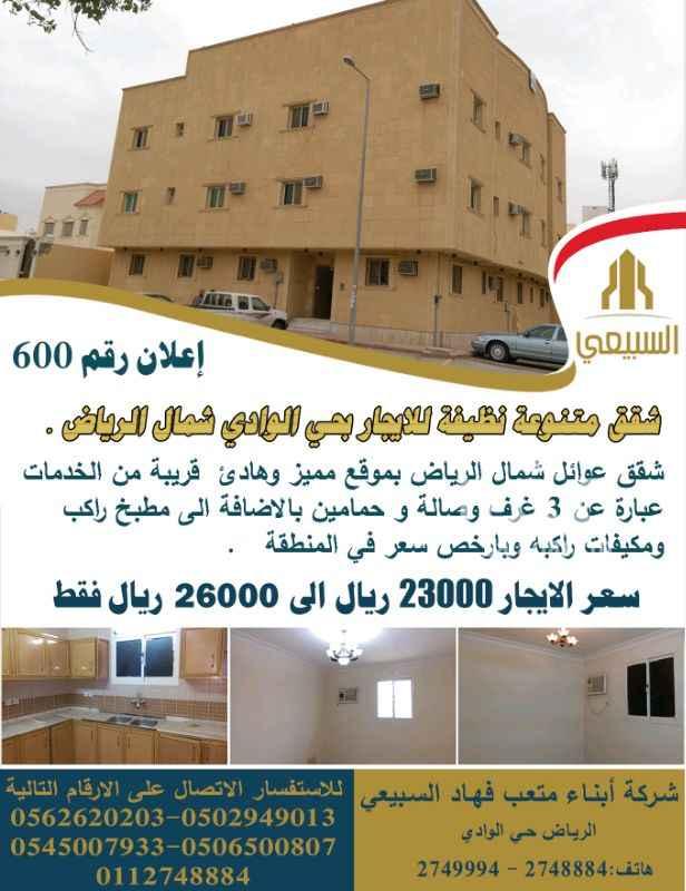 1243024 شقق عوائل شمال الرياض بحي الوادي  عبارة عن  3 غرف نوم وصالة وحمامين  بالإضافة إلى مطبخ راكب ومكيفات راكبه  للاستفسار الاتصال على الأرقام التالية : 0502949013-0562620203- 0506500807-0545007933 0112748884