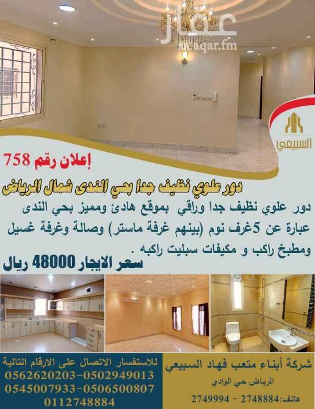 1280702 دور علوي شمال الرياض نظيف جدا  بحي الندى   3 غرفة  ومجلس ومقلط وصالة و 5 حمامات بالإضافة إلى مطبخ راكب ومكيفات راكبه وغرفة غسيل  للاستفسار الاتصال على الأرقام التالية : 0502949013-0562620203- 0506500807-0545007933 0112748884