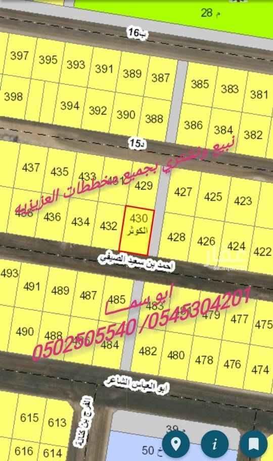 1703069 للبيع في مخطط ١٢٢ حي الكوثر بعزيزية الخبر  رقم ٤٣٠ حرف ب مساحه ٧٨٧.٥ مــتــــــر شارع ٢٠ جنوب ٨ شرق   الـــــسعر ٤٥٥ الف   للتواصل زياد ابو ســــمـــا  0502505540   0545304201