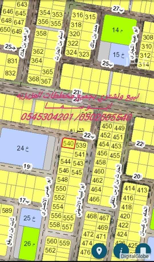 1747742 للبيع في مخطط ٩٢ حي الشراع بعزيزية الخبر  رقم ٥٤٠ حرف ج مساحه ٨٧٥ متر شارع ٢٠ شمال ٢٠ غرب  السعر ٧٠٠ الف   للتواصل ابو ســــمــــــــــا  0502505540  0545304201