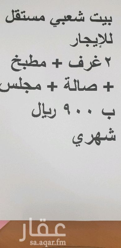 1214894 بيت شعبي مستقل عداد وخزان  ٢ غرفه وصاله ومطبخ جاهز ومجلس مؤثث