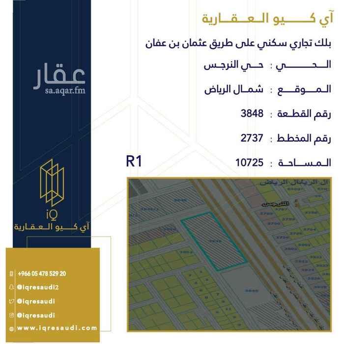 1653600 بلك تجاري سكني طريق عثمان بن عفان رضي الله يبتعد عن طريق الملك سلمان مسافة 500 تقريباً