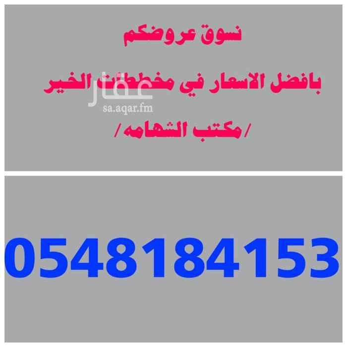 1581475 ارض للبيع في مخطط الخير  شمال الرياض  م ٧٥٠  شارع ٢٨  جنوبي  السوم ١٥٠ الف  0548184153