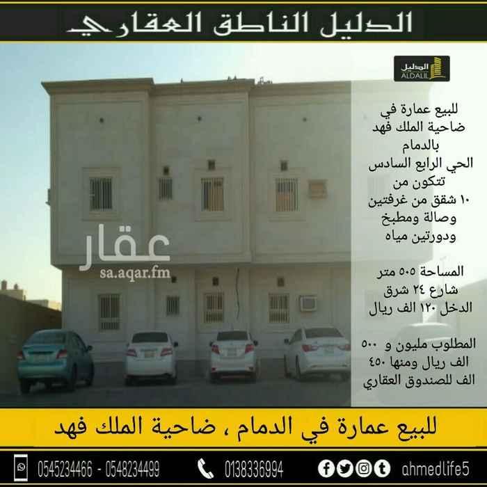1262562 للبيع عمارة في الدمام ضاحية الملك فهد