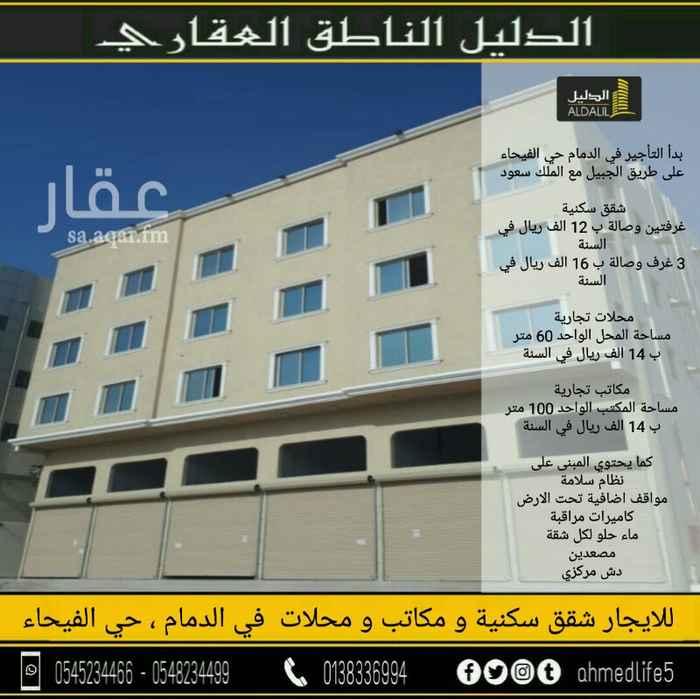 1286114 للايجار مكاتب جديدة في الفيحاء على طريق الجبيل مع الملك سعود