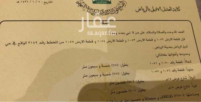 1110170 للبيع بمنح شرق الرياض  على السوم / مباشره من المالك  مخطط رقم 3149 0550099960 0550008853