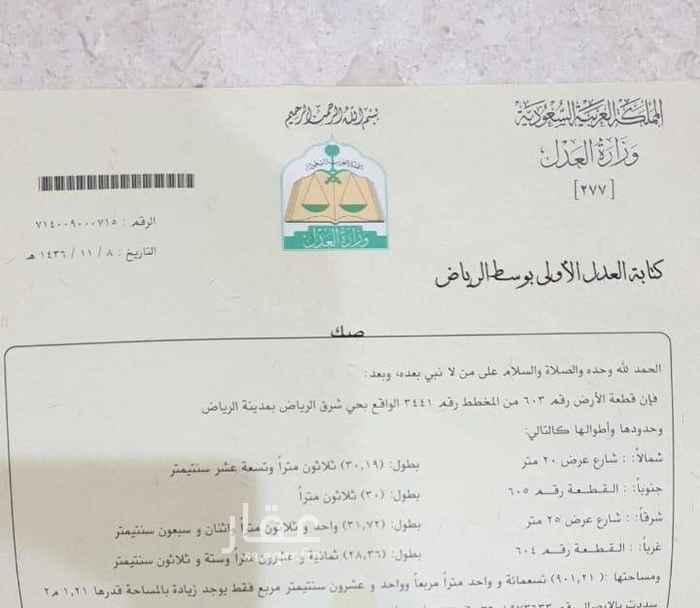 1813497 منح شرق الرياض علي طريق رماح مخطط ٣٤٤١ المساحه ٩٠١ زاويه ٢٥و٢٠ البيع ٨٥الف يبعد المخطط عند طريق رماح حوالي ١٠كيلو  لا توجد بي خدمات للاستفسار٠٥٣٧٠٠٣٠٥٥