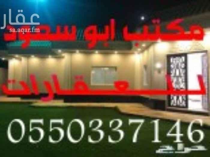 1630956 منح شرق الرياض طريق رماح والدمام نشتري ونسوق بأفضل الأسعار جوال ٠٥٥٠٣٣٧١٤٦