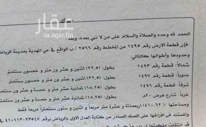 1754119 للبيع قطعه أرض سكنيه بالمهديه المساحه ٤١٠ متر  الواجهه ٢٠ شمالي  الأطوال ١٨،٢٥ في عمق ٢٢،٥٠  قريبه من المسجد ،،  السوم ٥٥٠،٠٠٠ ألف صافي  الحد ٥٦٠،٠٠٠ ألف صافي  العرض مباشر  مكتب دليل المهديه للتطوير العقاري  أبو عبدالعزيز /٠٥٥٠٥٠٥٠٨٥