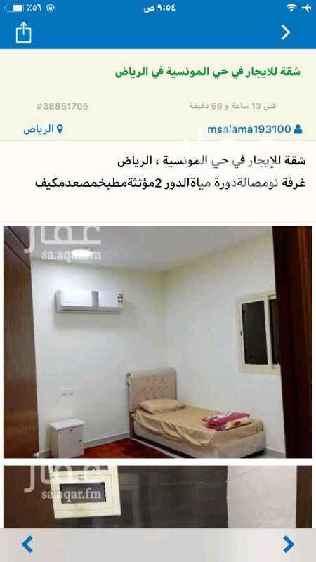 1288353 عمارة سكنية للايجار بالكامل عوائل جديدة مفروشة فرش فندقي 12غرفة و26غرفة وصالة العمارة جديدة حي المونسية قريبة من المسجد والخدمات