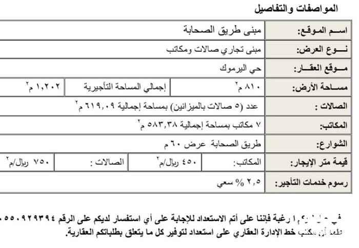 مكتب تجاري للإيجار فى شارع الصحابة, اليرموك, الرياض صورة 2